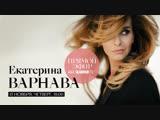 Екатерина Варнава в прямом эфире журнала Glamour