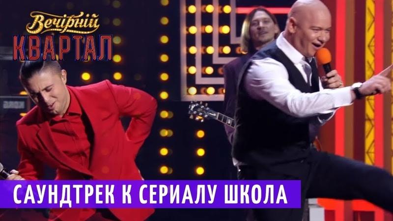 Саундтрек к сериалу ШКОЛА 75 сезон Антитела и Жека Новый Вечерний Квартал 2018
