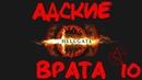 HellGate Europe 10 Кордова, праздник в честь Девы Фуэнсанта у одноименной церкви