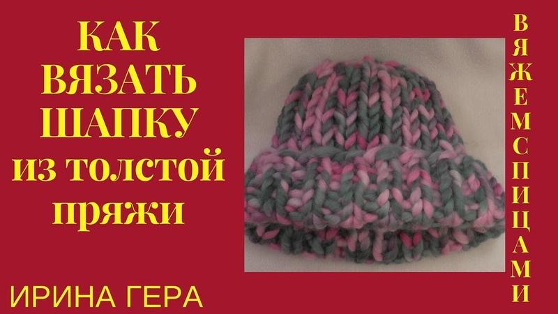 Как вязать шапку из перуанской шерсти Вирджиния Вязание спицами Ирина гера