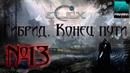 13 ELEX Гибрид Конец пути