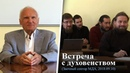Вcтреча с духовенством (Заочный сектор МДА, 2018.09.10) — Осипов А.И.