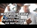 Что у Власти На Уме, То У Жириновского На Языке. Депутат Наказал За Протесты 9 сентября?