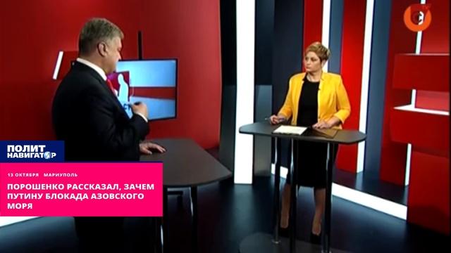 Порошенко рассказал, зачем Путину блокада Азовского моря