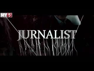 Jurnalist (ozbek serial) _ Журналист (узбек сериал) 7-qism