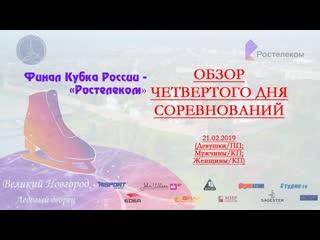 Обзор четвертого дня соревнований финала Кубка России 2019