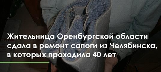dea974cf2 Жительница Оренбургской области сдала в ремонт сапоги из Челябинска, в  которых проходила 40 лет - 31.