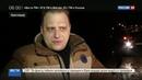 Новости на Россия 24 Пожар в Краснодаре открытое горение ликвидировано