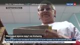 Новости на Россия 24 Приезжайте к нам на Колыму выпускники медвузов находят свое призвание в Магадане
