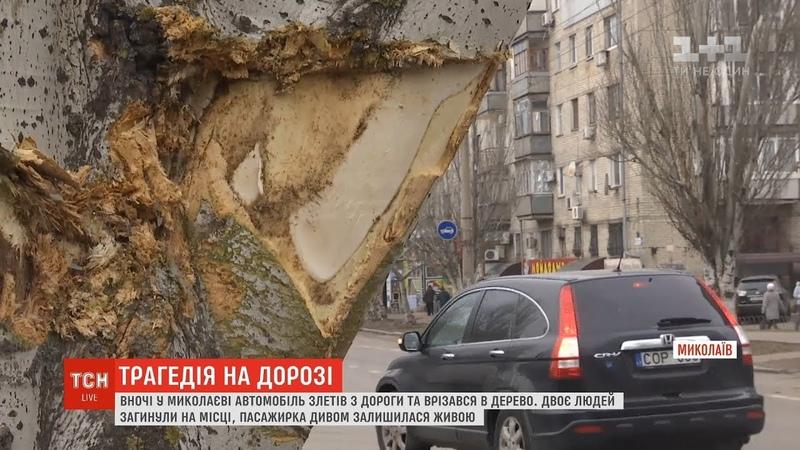 Автороща у середмісті Миколаєва автомобіль злетів з дороги та врізався у дерево
