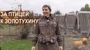 Василий из Кировской области Рассказ о бизнесе За птицей к Золотухину