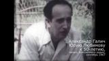 Александр Галич Юрию Любимову на 50-летие (запись Всесоюзного радио, сентябрь 1967)