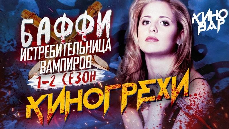 Баффи истребительница вампиров Киногрехи и киноляпы 1 2 сезон