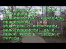 ПОДЛИПКИ ДАЧНЫЕ Королёв Московская область Перекрыли дорогу между частями города Октябрь 2018