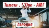 Тимати feat. L'One - АМГ (ПАРОДЯ)