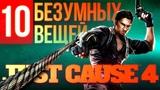 10 БЕЗУМНЫХ ТРЮКОВ в Just Cause