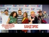 БАНД'ЭРОС в утреннем шоу Русские Перцы на Русском Радио 16.10.2018