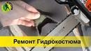 Простой ремонт гидрокостюма из неопрена для подводной охоты своими руками - как заклеить