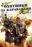 Охотники за караванами (сериал, 1 сезон) — КиноПоиск