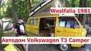 Автодом Volkswagen T3 Camper Westfalia 1981 на выставке в Москве