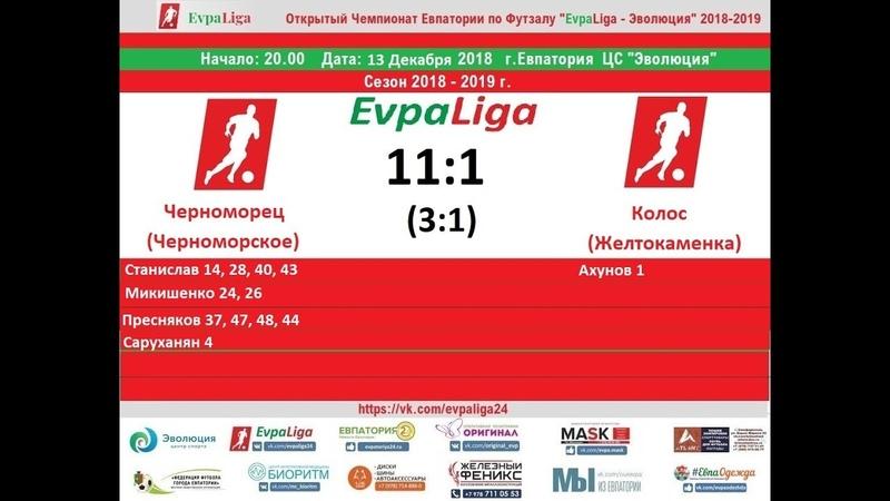 Футзал EvpaLiga 13.12.2018 Черноморец (Черноморское) - Колос (Желтокаменка)