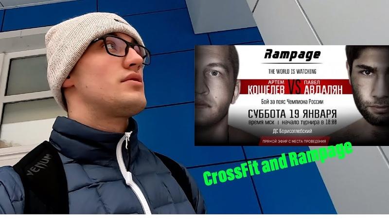 Влог Первый блин комом Кроссфит Турнир по кикбоксингу Rampage