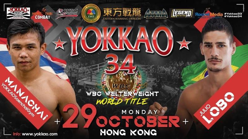 MUAY THAI acerR6 - WBC WELTERWEIGHT WORLD TITLE -