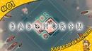 Прохождение Bad North 01 - Хардкор включен!