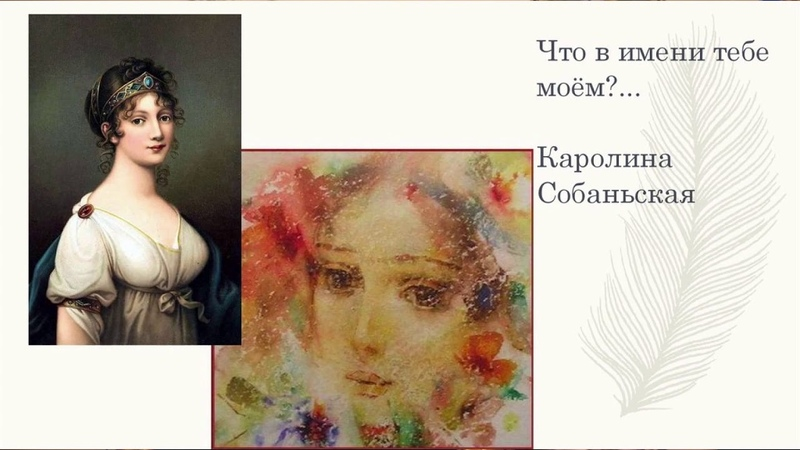 Александр Блог Выпуск 2 - Пушкин и Бродский Я вас любил