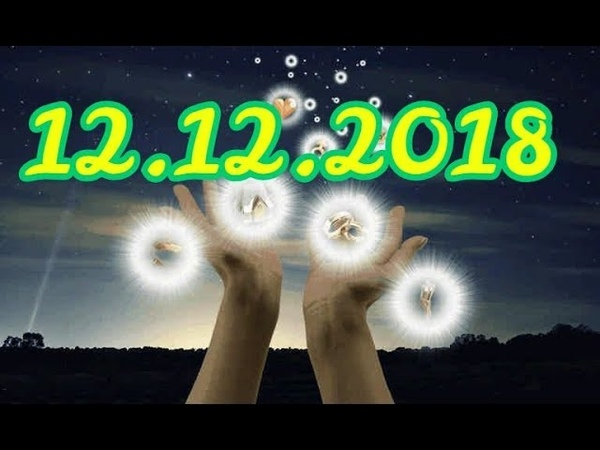 12.12.2018 г. будет одним из самых сильных для вас дней! Вот почему