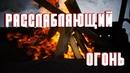Огонь в мангале, для тех, кто любит смотреть на камин, или открытый огонь в печке, звуки в деревне.