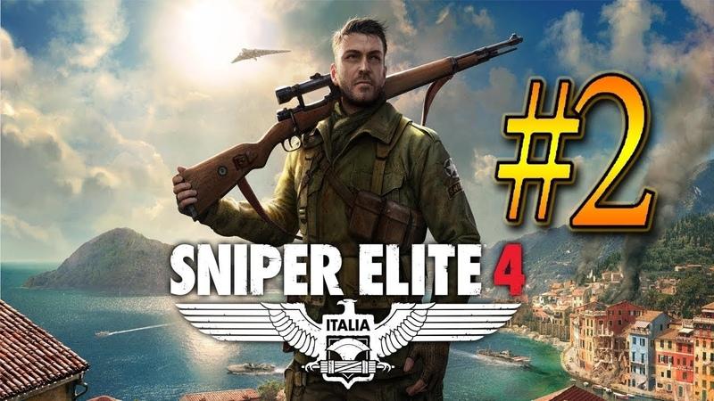 Sniper ElItE 4 Стрим Прохождение №2