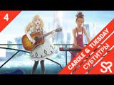 субтитры 4 серия Carole &amp Tuesday Кэрол и Тьюсдей by alney &amp zhenya1729 SovetRomantica