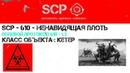 Полевой протокол SCP-610 - L3 ||| Ненавидящая плоть ||| SCP - PROTOCOLS.