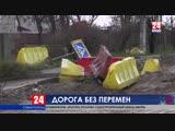 Жителей улицы Симонок в Севастополе перед Новым годом оставили без асфальта