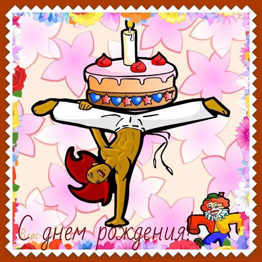 Открытка на день рождения спортсменке