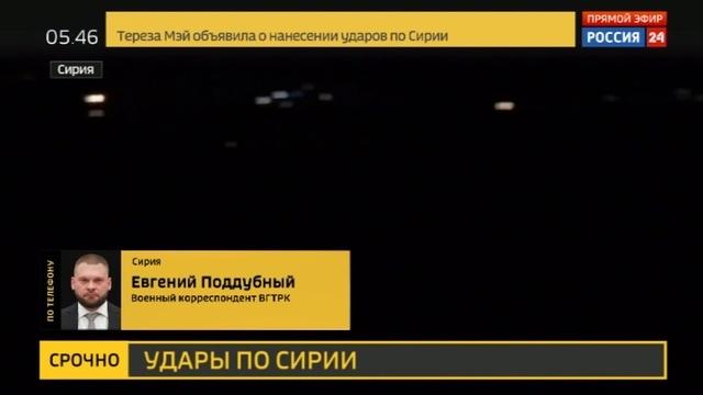 Новости на Россия 24 • ВС США, Франции и Великобритании нанесли авиаудары по объектам в Сирии