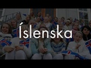 Исландский язык Сейчас объясню