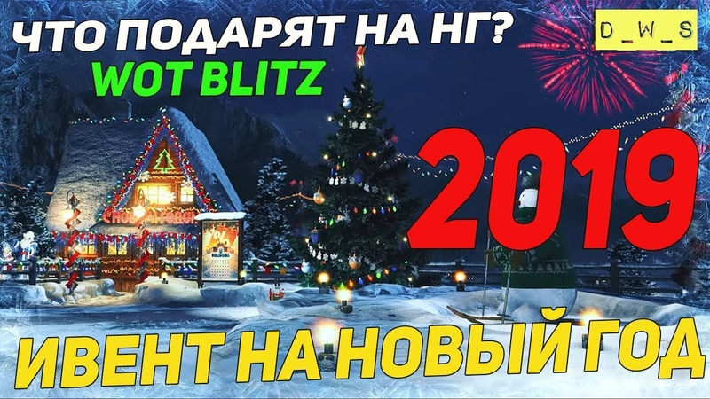 Подарок и Ивент на Новый Год 2019 | Wot blitz | D_W_S