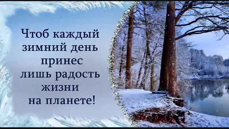 С первым днём зимы.