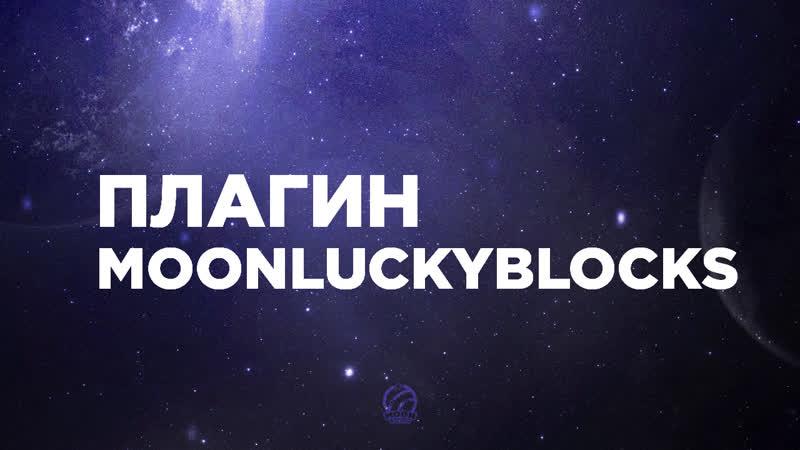 Демонстрация плагина MoonLuckyBlocks.