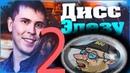 ПЕСНЯ ДИСС ЭЛЕЗУ 2