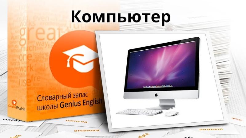 Тема: Компьютер - Словарный запас школы GeniusEnglish