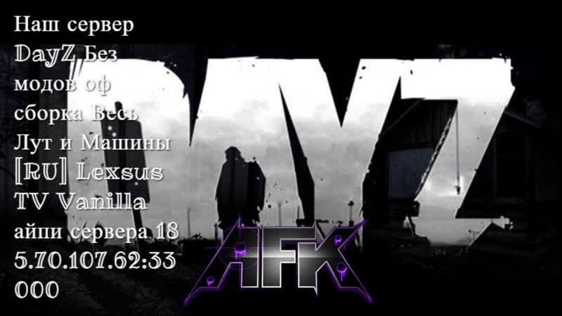 Наш сервер DayZ [RU] Lexsus TV PVP Весь Лут и Тачки - айпи 185.70.107.6233000