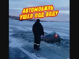 Утопили автомобиль в Башкирии