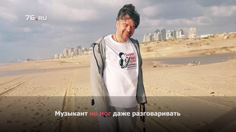 Ярославский саксофонист после инсульта стал играть одной рукой