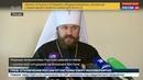 Новости на Россия 24 Пресс конференция митрополита Илариона о мирных инициативах РПЦ в связи с ситуацией в Сирии