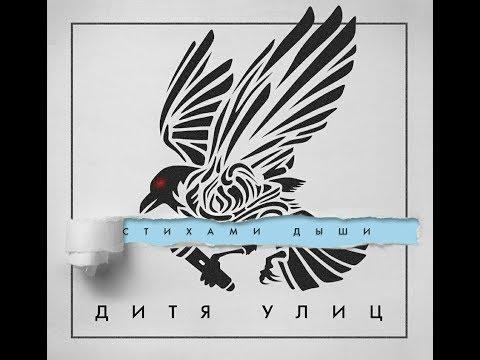 Анна Горохова   Дитя улиц - Стихами дыши (неофициальный клип)