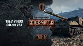EpicBattle #198: 1hrs1VIRUS / Объект 263 World of Tanks