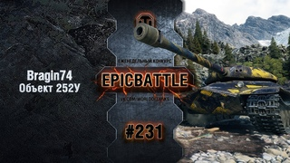 EpicBattle #231: Bragin74 / Объект 252У World of Tanks